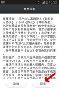 Root Android dengan Baidu Easy Root (tanpa PC), cara root android tanpa pc, cara root android tanpa komputer, cara mudah root android, root android gratis sarewelah.blogspot.com